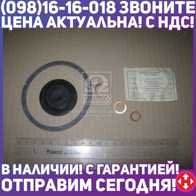 ⭐⭐⭐⭐⭐ Р/к фильтра топливный  тонкой очистки (пр-во Россия) 236.1117001
