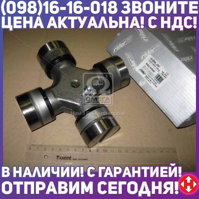 ⭐⭐⭐⭐⭐ Крестовина вала карданного МАЗ, КРАЗ с масляный (задний, средний мост ) (RIDER) 4310-2205025-02
