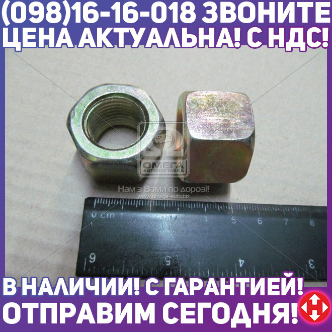 ⭐⭐⭐⭐⭐ Гайка колеса (сапожка) МАЗ 5335-3101040