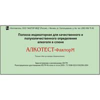 Фактор-Мед Полоска для определения алкоголя Фактор-М Алкотест