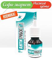 АнтиГрибок Капли для ногтей 15 мл Эликсир Тонік краплі для нігтів АнтиГрибок 15 ml