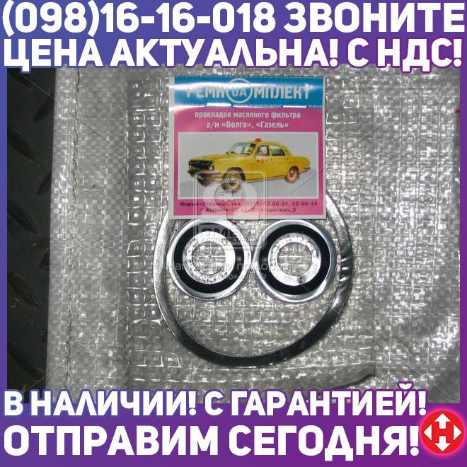 ⭐⭐⭐⭐⭐ Ремкомплект фильтра масляного ГАЗ 2410, 3302 (пр-во Украина) 24-1017000