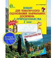 Зошит для тематичного оцінювання навчальних досягнень з Природознавства 2 клас Авт: Грущинська І.В. Вид-во: Освіта, фото 1