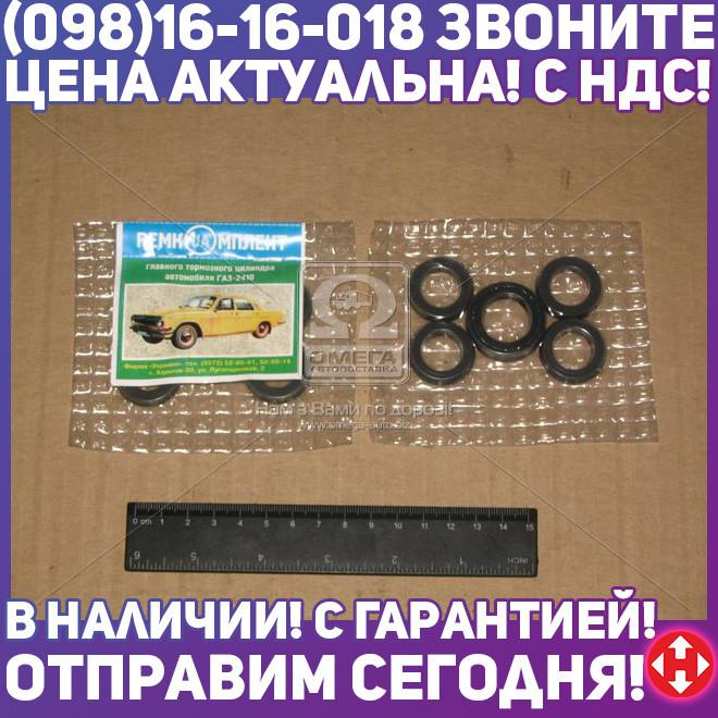 ⭐⭐⭐⭐⭐ Ремкомплект цилиндра тормозного главного ГАЗ 2410, 3302 (пр-во Украина) 2410-3550033/35/36