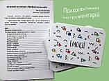 """Психологічний інструментарій """"Арифметика емоцій"""". Ірина Матійків, фото 3"""