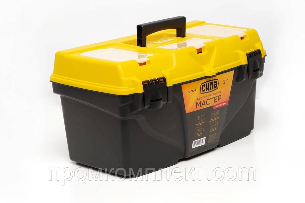 Ящик для инструмента 530*310*290мм Мастер 21'' СИЛА