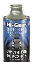 """Очиститель форсунок для дизеля 325 мл """"HI-GEAR"""""""