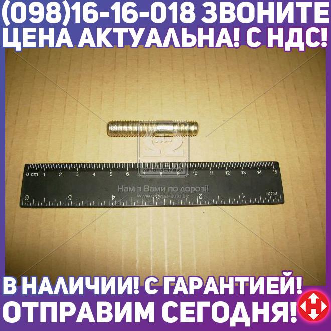 ⭐⭐⭐⭐⭐ Шпилька М10х1 передачи карданной (пр-во АвтоКрАЗ) 348841