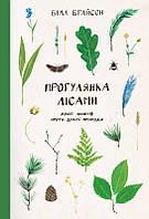 Книга Прогулянка лісами Двоє лінюхів проти дикої природи Білл Брайсон