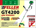 Бензокоса FELLER GT4200 (3ножа+1катушка, ремень рюкзак), фото 3