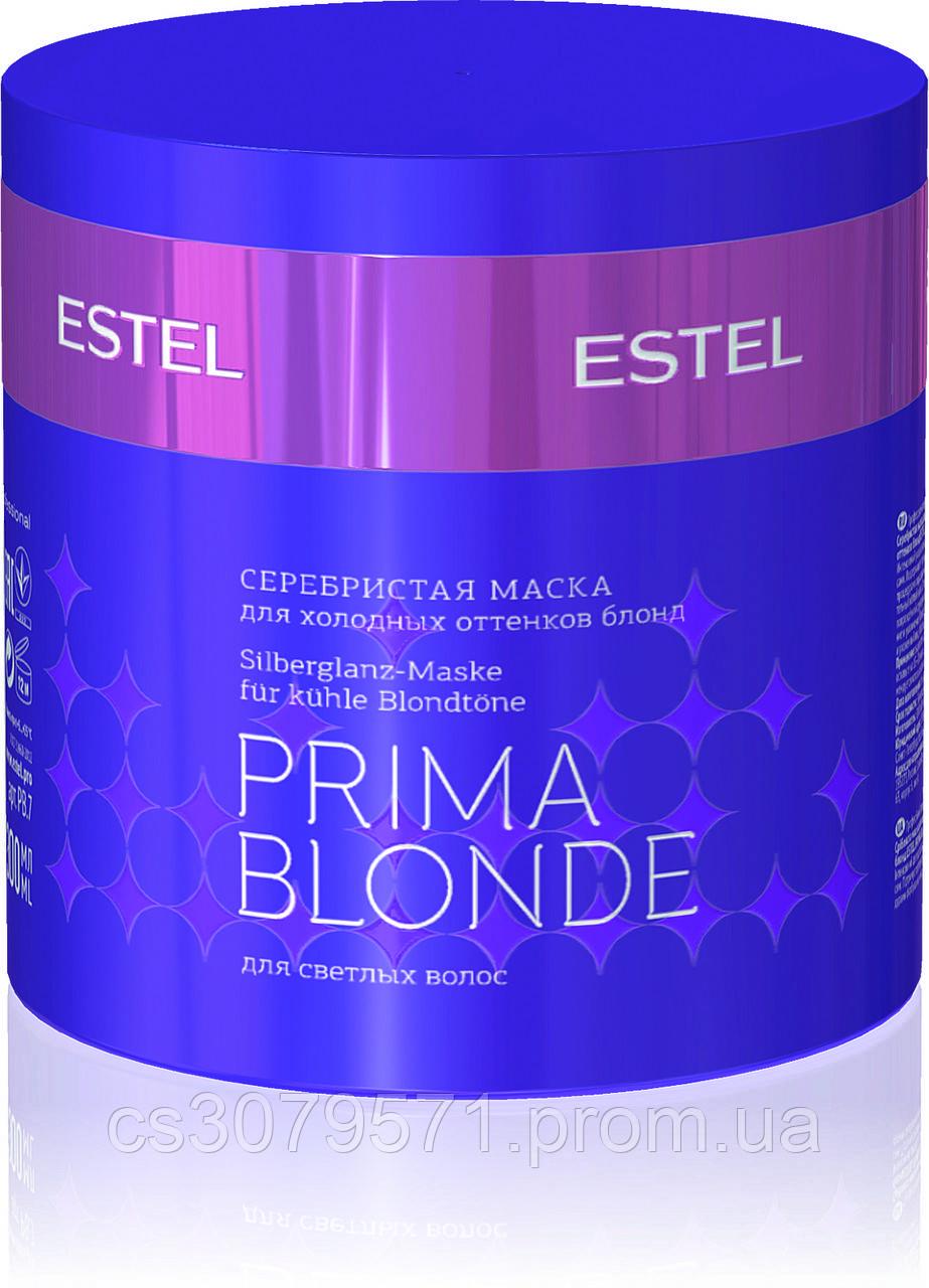 ESTEL Professional Серебристая маска для холодных оттенков блонд 300ml