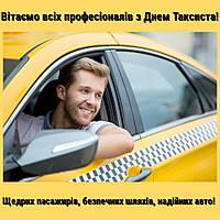 Вітаємо з Днем Таксиста!