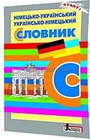 1-4 клас / Німецька мова. Німецько-українсько-німецький словник / Горбач / Літера
