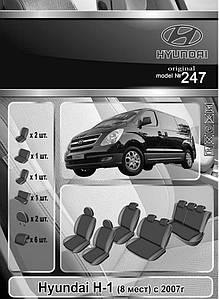 Чехлы на сиденья Hyundai H-1 (8 мест) 2007- Elegant Classic