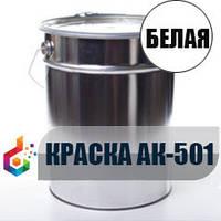 Краска для дорожной разметки АК-501 Белая, фото 1