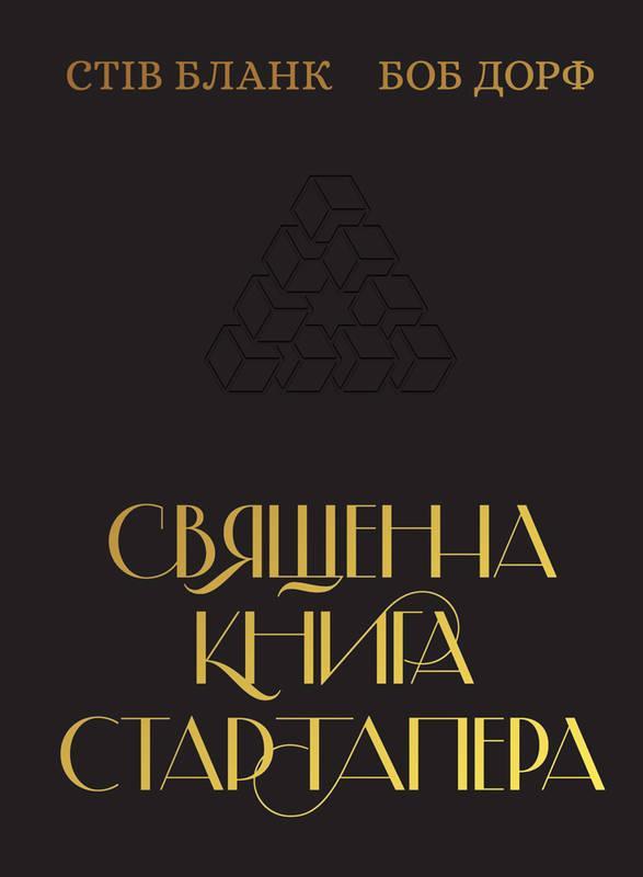 Книга Священна книга стартапера Як збудувати успішну компанію Стів Бланк Боб Дорф