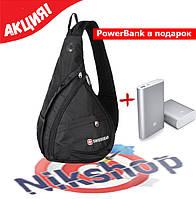 Мужская сумка-рюкзак в стиле Swissgear +Power Bank в подарок