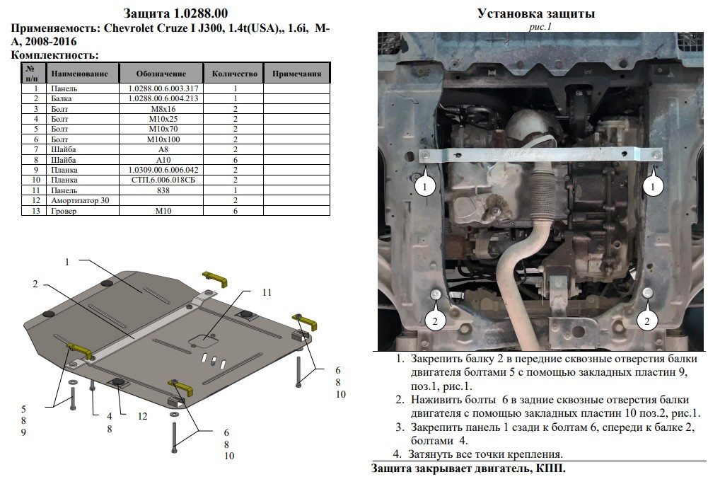 Защита двигателя кпп и радиатора Chevrolet Orlando 2011-