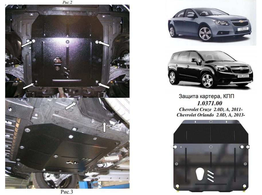 Защита двигателя и кпп  радиатора Chevrolet Orlando 2013-