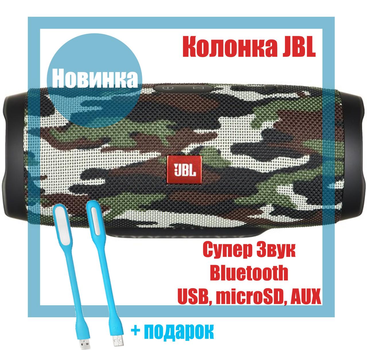 Колонка JBL Charge 3+ Militari Bluetooth колонка FM MP3 AUX USB microSD 20W Quality Replica Military