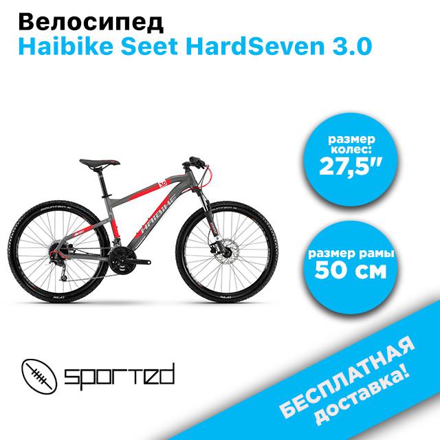 """Велосипед Haibike Seet HardSeven 3.0, 27,5\"""", Рама 50см, 2018, фото 1"""