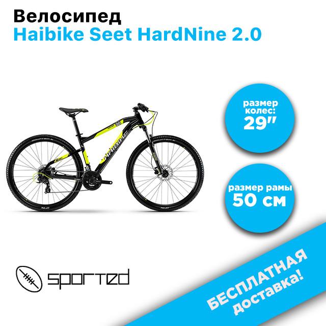"Велосипед Haibike Seet HardNine 2.0, 29\"", Рама 50 см, 2018, фото 1"