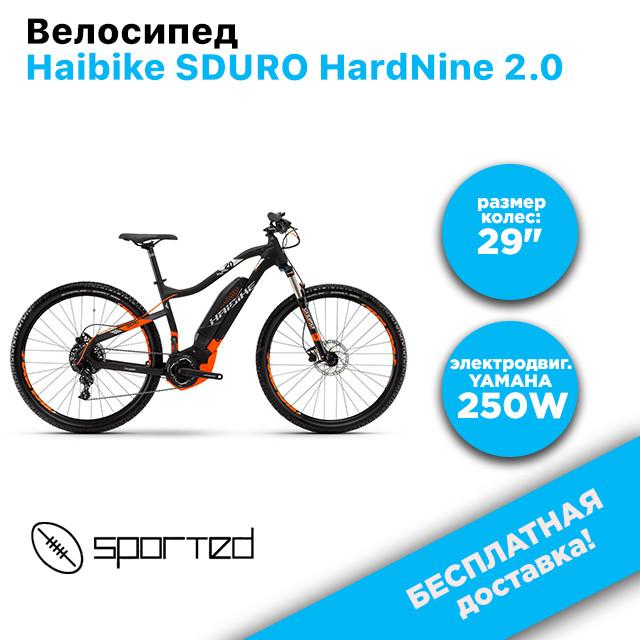 """Велосипед Haibike SDURO HardNine 2.0 29\"""" 400Wh, рама 50 см, 2018, фото 1"""