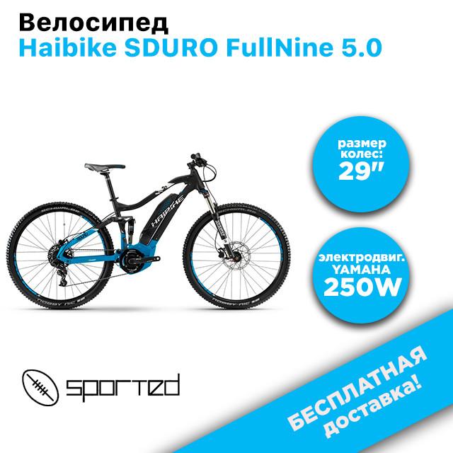 "Велосипед Haibike SDURO FullNine 5.0 29\"" 500Wh, рама 48см, ход 100 мм, 2018, фото 1"