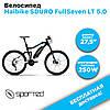 "Велосипед Haibike SDURO FullSeven LT 5.0 27,5\"" 500Wh, рама 52 см, ход 150 мм, 2018"