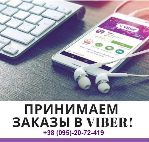 Принимаем ваши заказы Viber