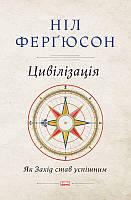 Книга Цивілізація Як Захід став успішним Ніл Фергюсон