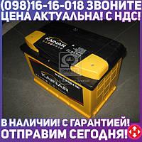⭐⭐⭐⭐⭐ Аккумулятор 65Ah-12v KAINAR Standart+ (278х175х190), R,EN600  065 261 0 120 ЖЧ