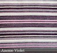 АВЕНЮ violet