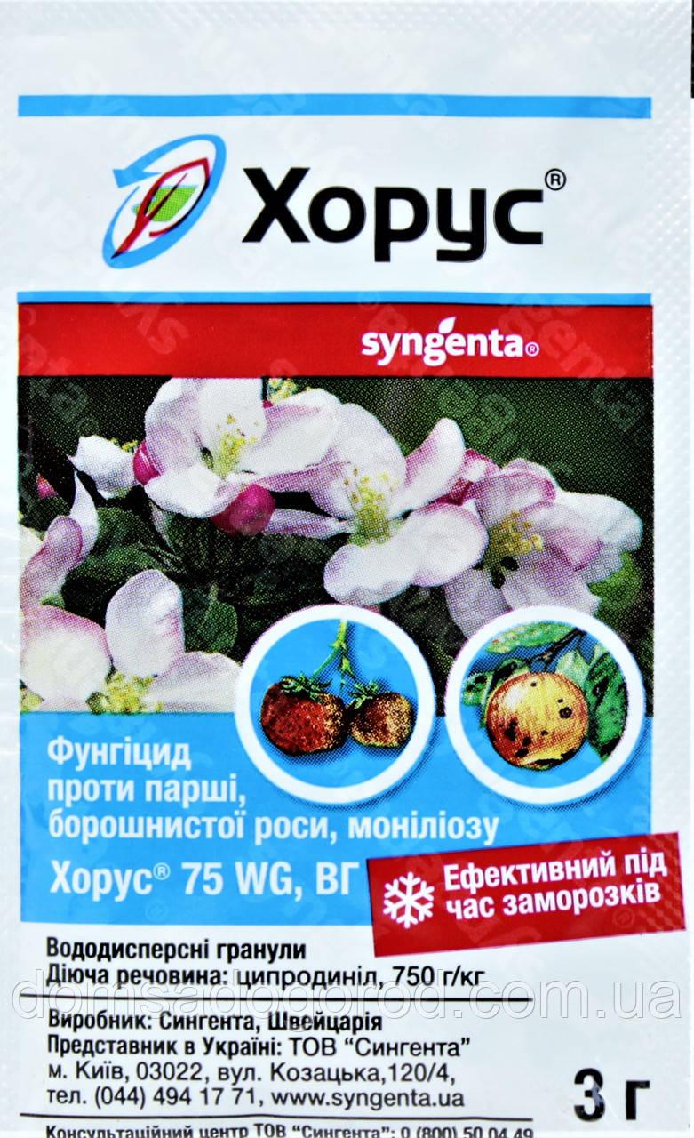Фунгіцид ХОРУС 75 WG в. р. Syngenta 3 р