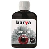 Чернила BARVA HP DJ GT 5810/5820, 90г Black pigmented (GT51-519)