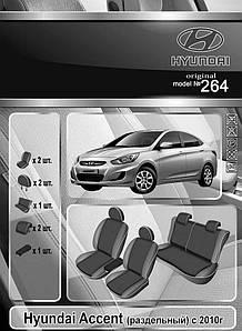 Чехлы на сиденья Hyundai Accent 2010- (разд.) Elegant Classic