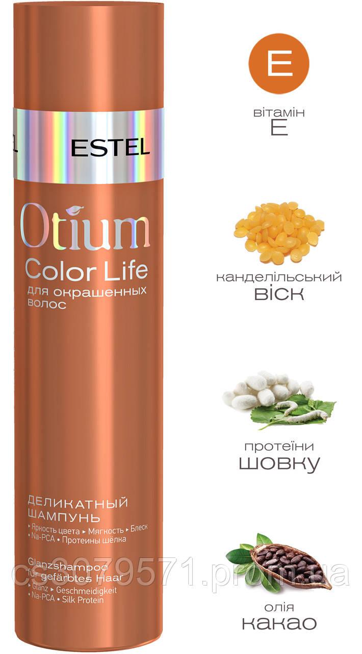 Деликатный шампунь для окрашенных волос Estel Professional Otium Color Life Shampoo