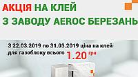 Акция от Aeroc
