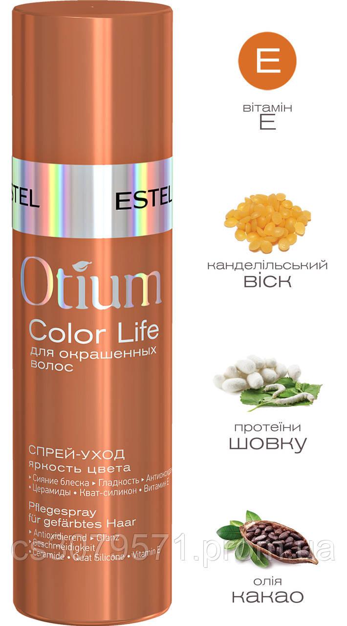 """Спрей-уход для окрашенных волос """"Яркость цвета"""" Estel Professional Otium Color Life Hairspray, 100 мл"""