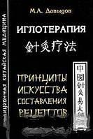 М. А. Давыдов Иглотерапия. Принципы искусства составления рецептов