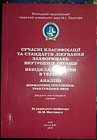 Мостовий/Мостовой Сучасні класифікації та стандарти лікування роповсюджених захворювань внутрішніх органів