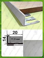 Гибкий Г - профиль для плитки 10-12 мм L-2.7м. АПГ 12. Серебро (анод)