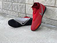 Сороконожки Nike Phantom VSN 1133/бамы/футбольная обувь
