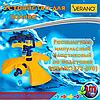 Распылитель импульсный пластиковый 4 режима полива на круглой платформе VERANO (72-070)