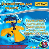 Распылитель импульсный пластиковый 4 режима полива на круглой платформе VERANO (72-070), фото 1