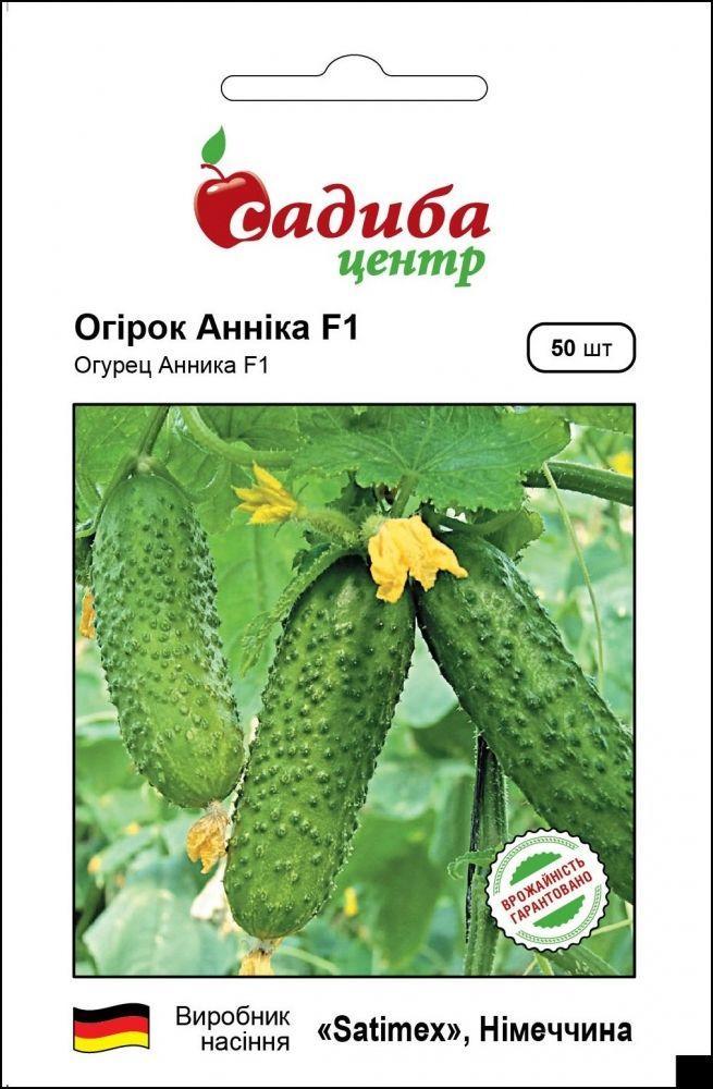Семена огурца Анника F1, Satimex 50 семян (Садыба Центр) Самоопыляемый гибрид огурца, для консервации