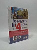 Богдан Карпіньска Французька мова за 4 тижні Рівень 2 +CD