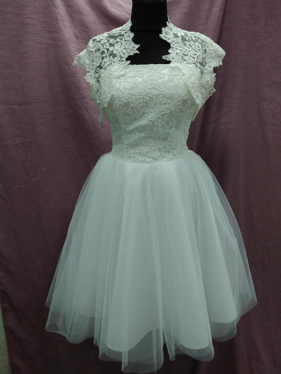 Короткое свадебное платье белое + кружевное болеро