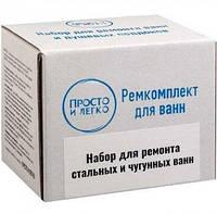 Комплект для ремонта сколов стальных и чугунных ванн. ТМ Просто и Легко - 131637