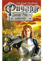 Книга Ричард Длинные Руки - император (Баллады о Ричарде Длинные Руки). Автор-Орловский Г.Ю. (Эксмо)